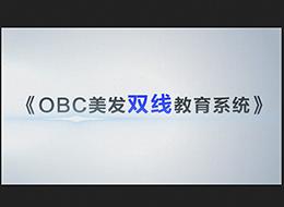 OBC美发预览片