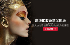OBC化妆师全能班