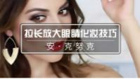 拉长眼部的化妆技巧