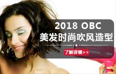 OBC美发  时尚吹风造型