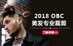 OBC美发专业裁剪