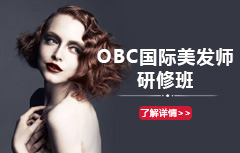 OBC国际美发师研修班