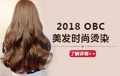 OBC美发时尚烫染