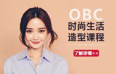 OBC时尚生活造型