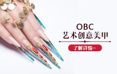 OBC艺术创意美甲